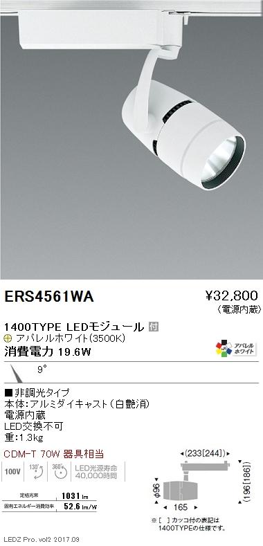 ERS4561WA 遠藤照明 施設照明 LEDスポットライト ARCHIシリーズ 1400タイプ 狭角配光(反射板制御)9° 非調光 アパレルホワイト 温白色