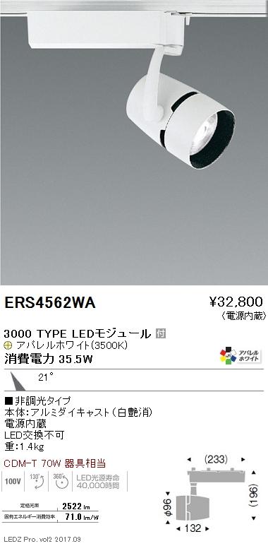 ERS4562WA 遠藤照明 施設照明 LEDスポットライト ARCHIシリーズ 3000タイプ CDM-T70W相当 中角配光21° 非調光 アパレルホワイト 温白色