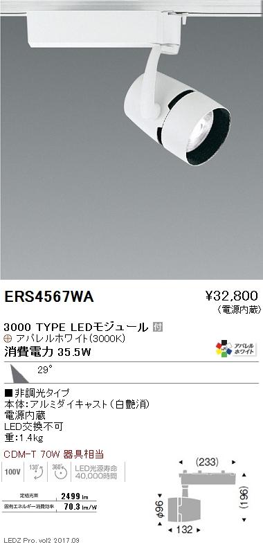 ERS4567WA 遠藤照明 施設照明 LEDスポットライト ARCHIシリーズ 3000タイプ CDM-T70W相当 広角配光29° 非調光 アパレルホワイト 電球色