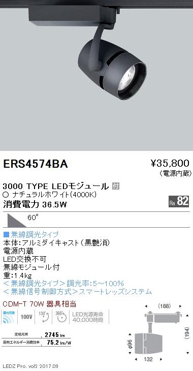 ERS4574BA 遠藤照明 施設照明 LEDスポットライト ARCHIシリーズ 3000タイプ CDM-T70W相当 超広角配光60° Smart LEDZ無線調光 ナチュラルホワイト