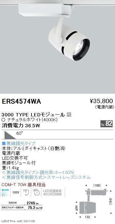 ERS4574WA 遠藤照明 施設照明 LEDスポットライト ARCHIシリーズ 3000タイプ CDM-T70W相当 超広角配光60° Smart LEDZ無線調光 ナチュラルホワイト