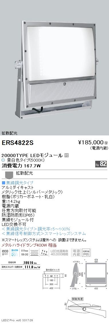 ERS4822S 遠藤照明 施設照明 屋外用 LEDハイパワー反射板制御スポットライト(看板灯) ARCHIシリーズ メタルハライドランプ400W形器具相当 拡散配光 20000タイプ Smart LEDZ 無線調光 昼白色