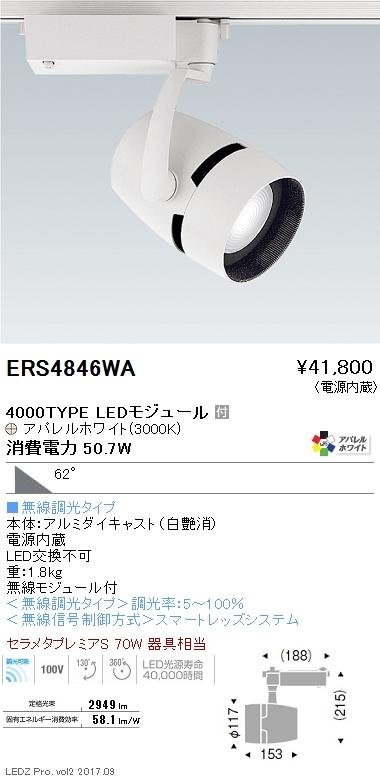 ERS4846WA 遠藤照明 施設照明 LEDスポットライト ARCHIシリーズ 4000タイプ セラメタプレミアS70W相当 超広角配光62° Smart LEDZ無線調光 アパレルホワイト 電球色