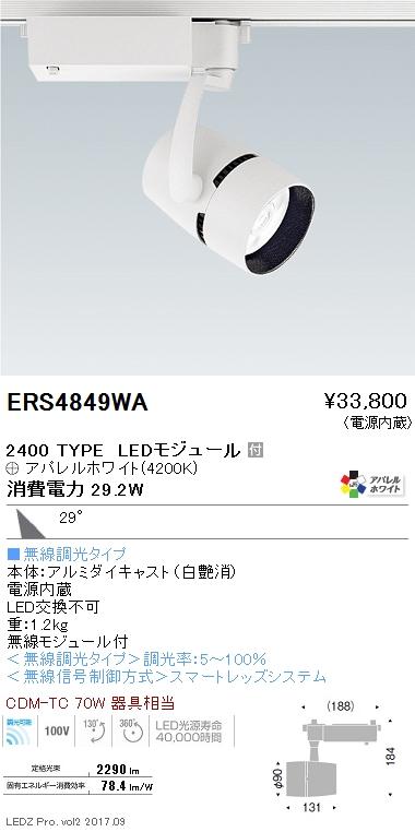 ERS4849WA 遠藤照明 施設照明 LEDスポットライト ARCHIシリーズ 2400タイプ CDM-TC70W相当 広角配光29° Smart LEDZ無線調光 アパレルホワイト 白色