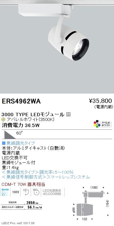 ERS4962WA 遠藤照明 施設照明 LEDスポットライト ARCHIシリーズ 3000タイプ CDM-T70W相当 超広角配光60° Smart LEDZ無線調光 アパレルホワイト 温白色
