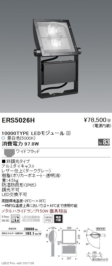 ERS5026H 遠藤照明 施設照明 軽量コンパクトLEDスポットライト(看板灯) ARCHIシリーズ 10000タイプ メタルハライドランプ150W相当 看板用配光(ワイドフラッド) 昼白色