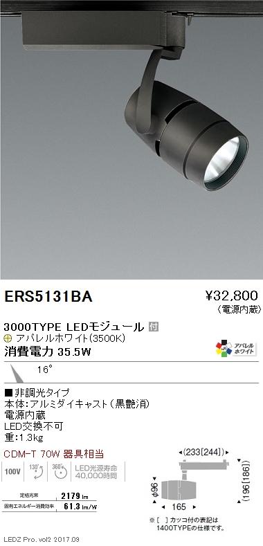 CDM-T70W相当 ERS5131BA 3000タイプ 施設照明 ARCHIシリーズ LEDスポットライト 遠藤照明 狭角配光(反射板制御)16° アパレルホワイト 温白色 非調光