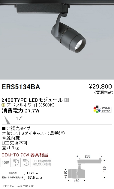 ERS5134BA 遠藤照明 施設照明 LEDスポットライト ARCHIシリーズ 2400タイプ CDM-TC70W相当 狭角配光(反射板制御)17° 非調光 アパレルホワイト 温白色