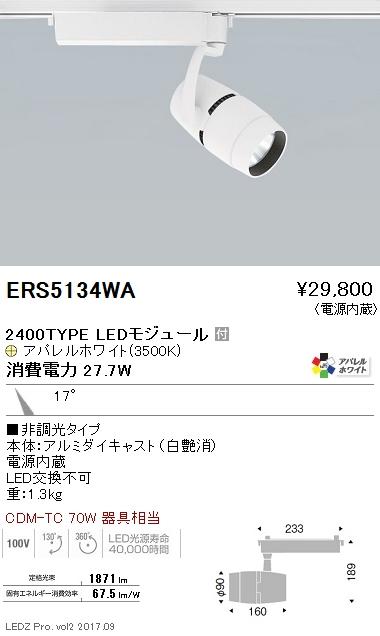 ERS5134WA 遠藤照明 施設照明 LEDスポットライト ARCHIシリーズ 2400タイプ CDM-TC70W相当 狭角配光(反射板制御)17° 非調光 アパレルホワイト 温白色