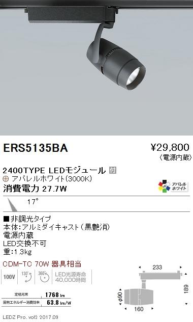 ERS5135BA 遠藤照明 施設照明 LEDスポットライト ARCHIシリーズ 2400タイプ CDM-TC70W相当 狭角配光(反射板制御)17° 非調光 アパレルホワイト 電球色