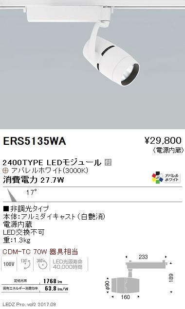 ERS5135WA 遠藤照明 施設照明 LEDスポットライト ARCHIシリーズ 2400タイプ CDM-TC70W相当 狭角配光(反射板制御)17° 非調光 アパレルホワイト 電球色