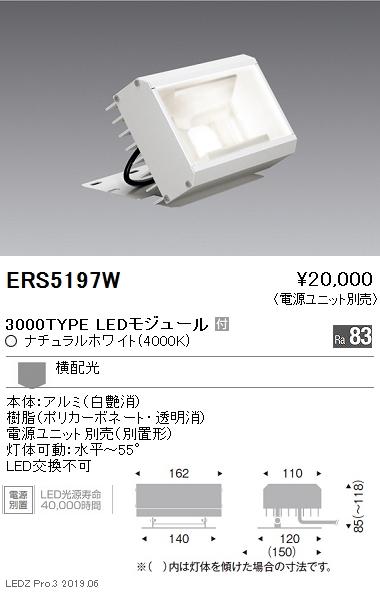 ERS5197W 遠藤照明 施設照明 生鮮食品用照明 什器上ウォールウォッシャー 3000タイプ セラメタ70W相当 横配光 ナチュラルホワイト