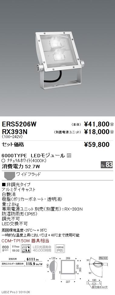 ERS5206W 遠藤照明 施設照明 軽量コンパクトLEDスポットライト(看板灯) ARCHIシリーズ 6000タイプ CDM-TP150W相当 看板用配光(ワイドフラッド) ナチュラルホワイト