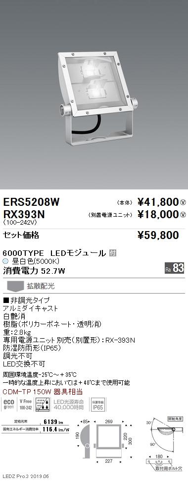 ERS5208W 遠藤照明 施設照明 軽量コンパクトLEDスポットライト(看板灯) ARCHIシリーズ 6000タイプ CDM-TP150W相当 拡散配光 昼白色