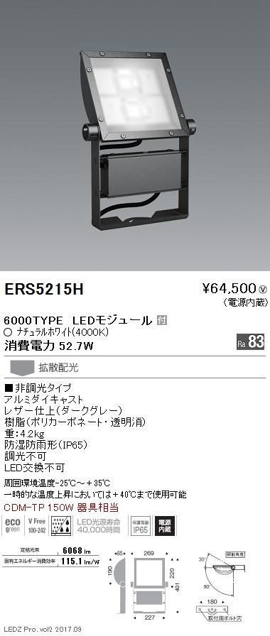 ERS5215H 遠藤照明 施設照明 軽量コンパクトLEDスポットライト(看板灯) ARCHIシリーズ 6000タイプ CDM-TP150W相当 拡散配光 ナチュラルホワイト