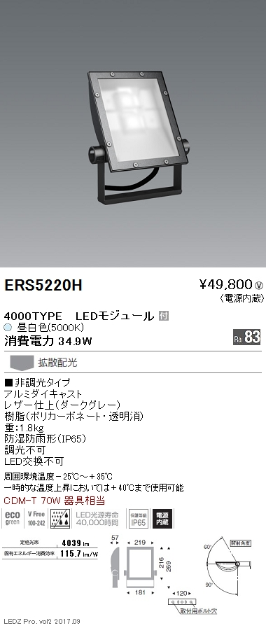 ERS5220H 遠藤照明 施設照明 軽量コンパクトLEDスポットライト(看板灯) ARCHIシリーズ 4000タイプ CDM-T70W相当 拡散配光 昼白色