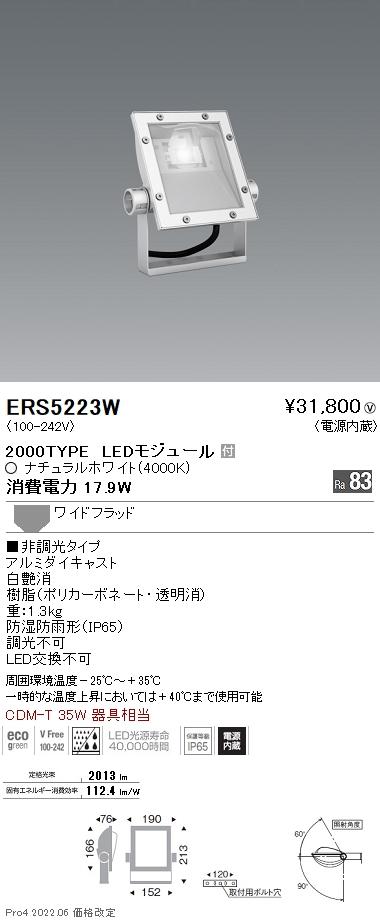 ERS5223W 遠藤照明 施設照明 軽量コンパクトLEDスポットライト(看板灯) ARCHIシリーズ 2000タイプ CDM-T35W相当 看板用配光(ワイドフラッド) ナチュラルホワイト