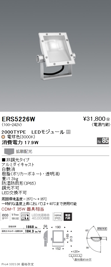 ERS5226W 遠藤照明 施設照明 軽量コンパクトLEDスポットライト(看板灯) ARCHIシリーズ 2000タイプ CDM-T35W相当 拡散配光 電球色
