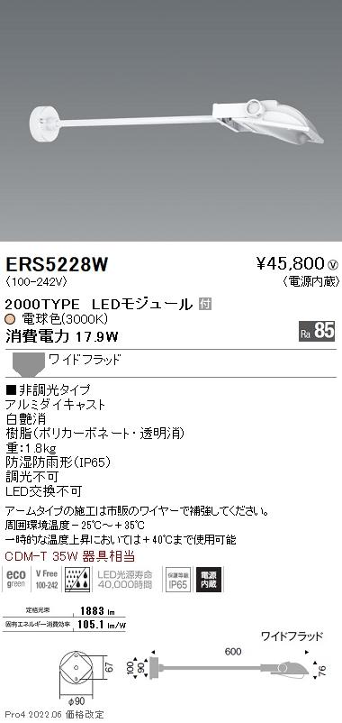 ERS5228W 遠藤照明 施設照明 軽量コンパクトLEDスポットライト(看板灯) ARCHIシリーズ 2000タイプ CDM-T35W相当 看板用配光(ワイドフラッド) 電球色