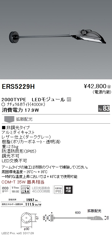 ERS5229H 遠藤照明 施設照明 軽量コンパクトLEDスポットライト(看板灯) ARCHIシリーズ 2000タイプ CDM-T35W相当 拡散配光 ナチュラルホワイト
