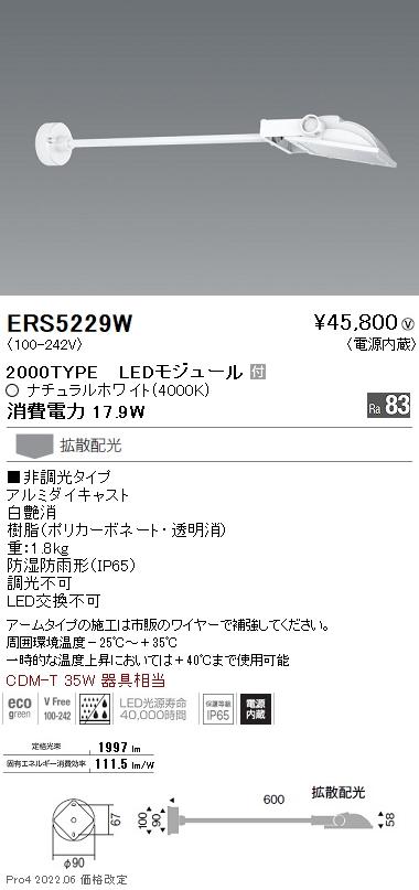 ERS5229W 遠藤照明 施設照明 軽量コンパクトLEDスポットライト(看板灯) ARCHIシリーズ 2000タイプ CDM-T35W相当 拡散配光 ナチュラルホワイト
