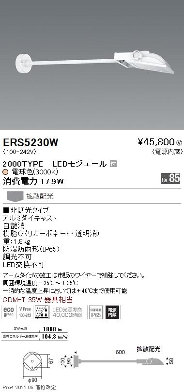 ERS5230W 遠藤照明 施設照明 軽量コンパクトLEDスポットライト(看板灯) ARCHIシリーズ 2000タイプ CDM-T35W相当 拡散配光 電球色