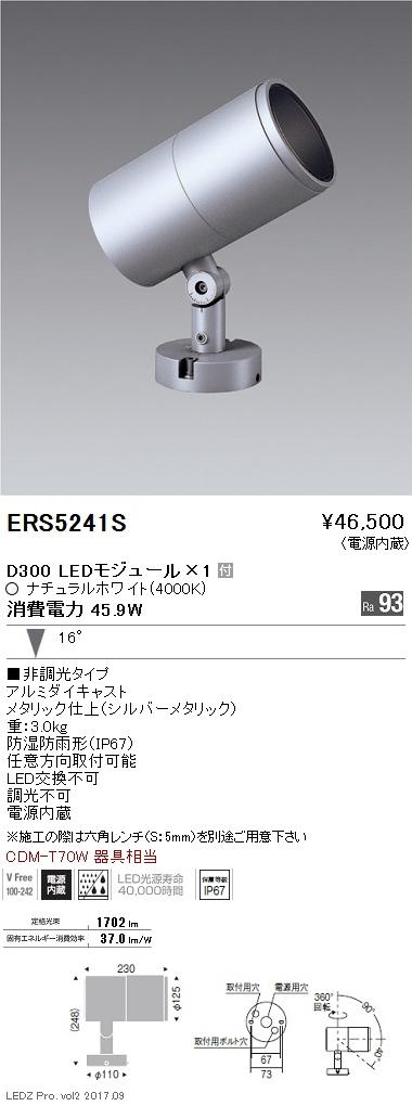 大人気新作 ERS5241S 中角配光16° 遠藤照明 施設照明 施設照明 LEDアウトドアスポットライト DUAL-Lシリーズ D300 CDM-T70W相当 CDM-T70W相当 非調光 中角配光16° ナチュラルホワイト, 立川町:1cfbd99d --- ggegew.xyz