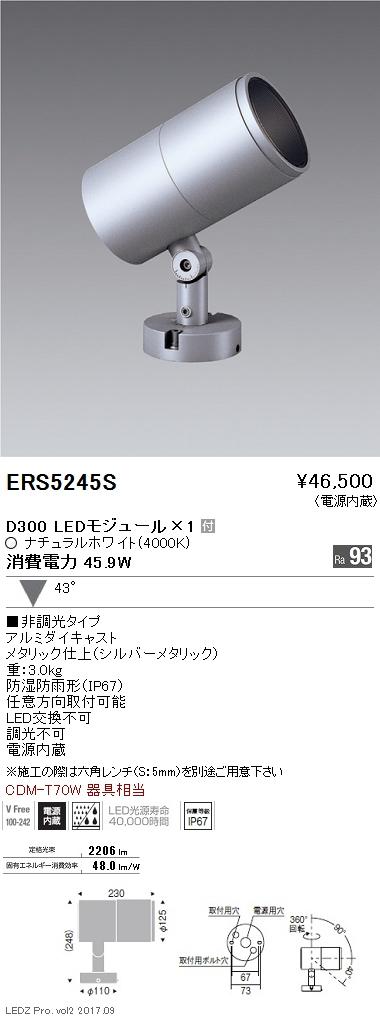 50%OFF ERS5245S ERS5245S 遠藤照明 施設照明 LEDアウトドアスポットライト DUAL-Lシリーズ D300 D300 CDM-T70W相当 CDM-T70W相当 非調光 広角配光43° ナチュラルホワイト, キタハタムラ:f63d71d5 --- ggegew.xyz