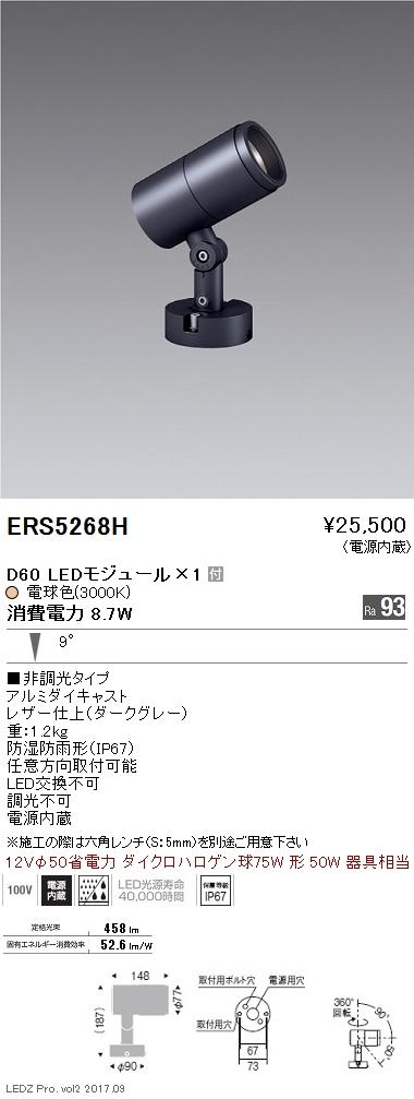 ERS5268H 遠藤照明 施設照明 LEDアウトドアスポットライト DUAL-Sシリーズ D60 12Vφ50省電力ダイクロハロゲン球75W形50W相当 非調光 狭角配光9° 電球色