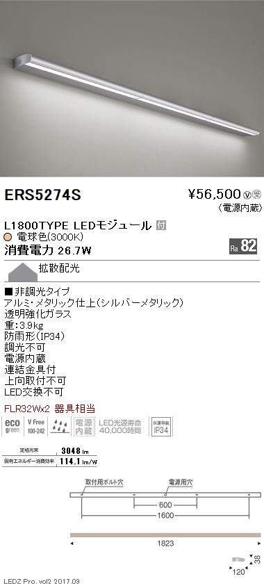ERS5274S 遠藤照明 施設照明 屋外用LEDラインサインボード照明 L1800タイプ FLR32W×2相当 拡散配光 電球色 非調光