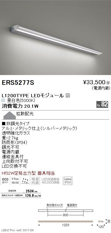 ERS5277S 遠藤照明 施設照明 屋外用LEDラインサインボード照明 L1200タイプ Hf32W定格出力型相当 拡散配光 昼白色 非調光
