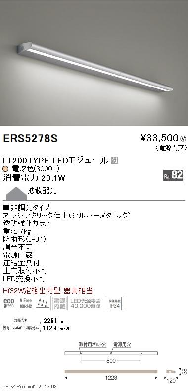 ERS5278S 遠藤照明 施設照明 屋外用LEDラインサインボード照明 L1200タイプ Hf32W定格出力型相当 拡散配光 電球色 非調光