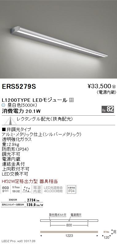 ERS5279S 遠藤照明 施設照明 屋外用LEDラインサインボード照明 L1200タイプ Hf32W定格出力型相当 狭角配光 昼白色 非調光