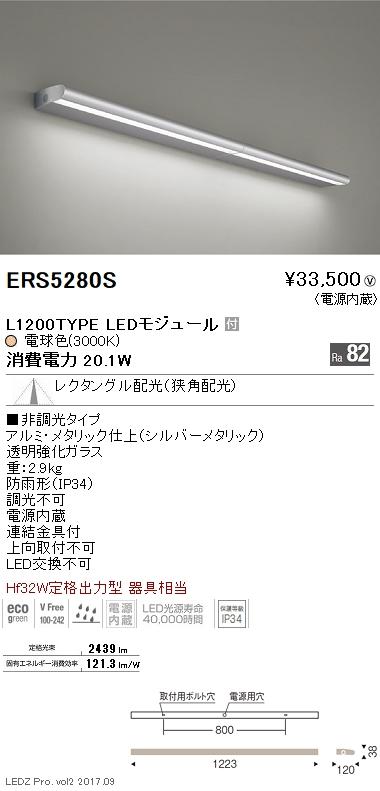 ERS5280S 遠藤照明 施設照明 屋外用LEDラインサインボード照明 L1200タイプ Hf32W定格出力型相当 狭角配光 電球色 非調光