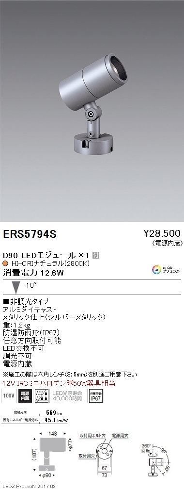ERS5794S 遠藤照明 施設照明 LEDアウトドアスポットライト DUAL-Sシリーズ D90 12V IRCミニハロゲン球50W相当 非調光 中角配光18° 電球色 Hi-CRIナチュラル