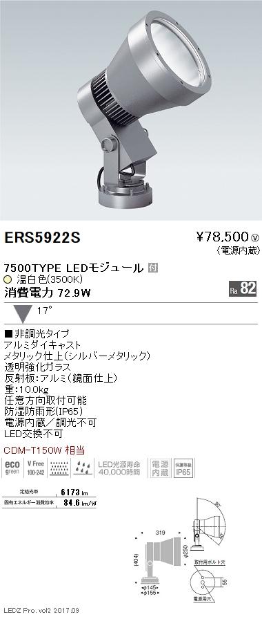 ERS5922S 遠藤照明 施設照明 LEDアウトドアスポットライト ARCHIシリーズ 17°CDM-T150W相当 7500タイプ 非調光 温白色