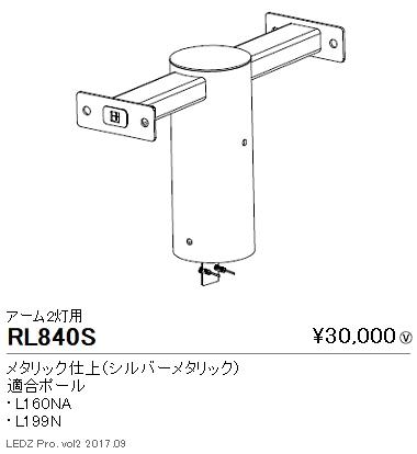 RL-840S 遠藤照明 施設照明部材 ポール灯2灯用 アーム
