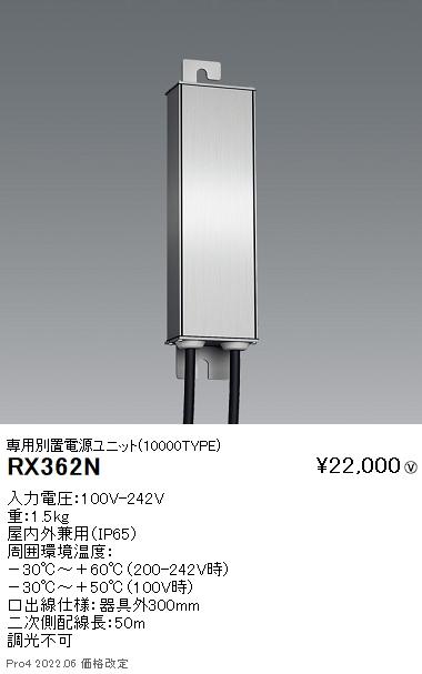 RX-362N 遠藤照明 施設照明部材 屋外用スポットライト(看板灯)10000タイプ専用 別置電源ユニット