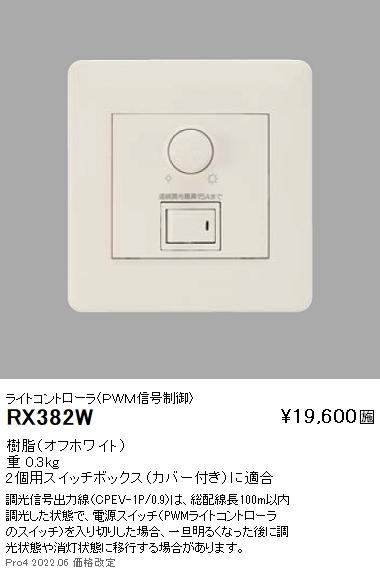 RX-382W 遠藤照明 施設照明部材 ライトコントローラ(PWM信号制御)