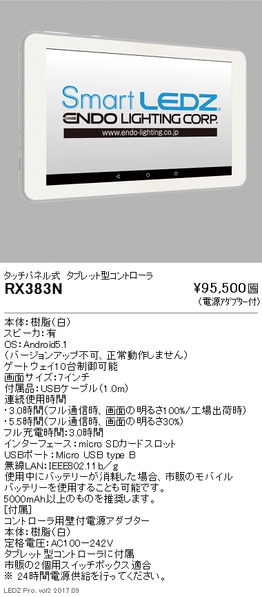 RX-383N 遠藤照明 施設照明部材 Smart LEDZ 無線制御システム タッチパネル式 タブレット型コントローラ