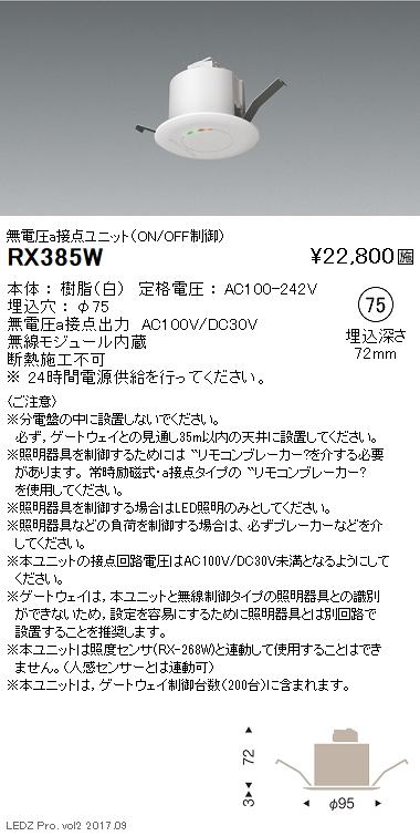 RX-385W 遠藤照明 施設照明部材 Smart LEDZ 無線制御システム 無電圧a接点ユニット(ON/OFF制御)