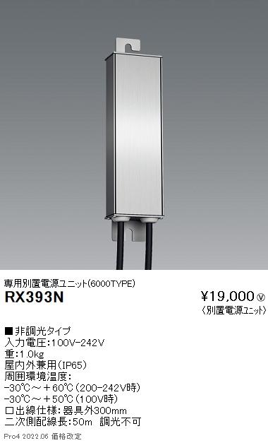 RX-393N 遠藤照明 施設照明部材 屋外用スポットライト(看板灯)6000タイプ専用 専用別置電源ユニット