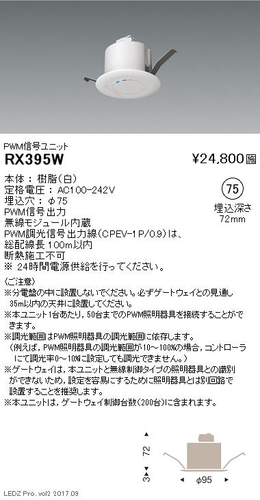 RX-395W 遠藤照明 施設照明部材 Smart LEDZ 無線制御システム PWM信号ユニット