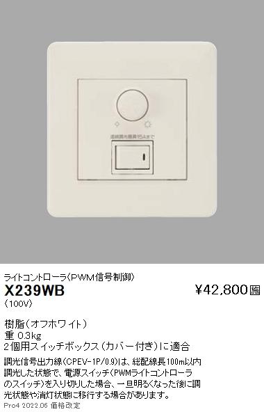 【8/25は店内全品ポイント3倍!】X239WB遠藤照明 施設照明部材 ライトコントローラ(PWM信号制御) X-239WB