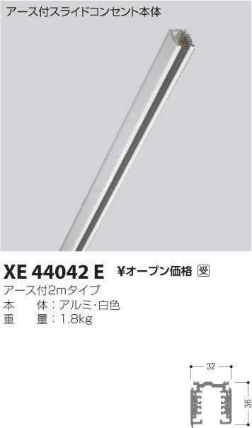 ●XE44042E コイズミ照明 施設照明部材 美術館・博物館照明 imXシリーズ アース付スライドコンセント本体 アース付2mタイプ