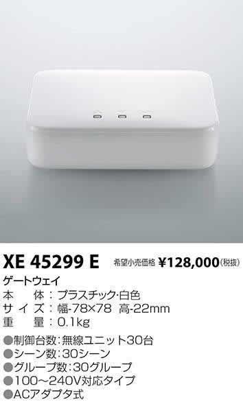 XE45299E コイズミ照明 施設照明部材 無線照明制御システム ゲートウェイ