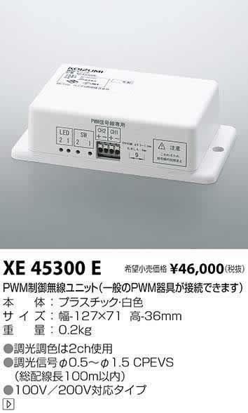 コイズミ照明 施設照明部材無線照明制御システム PWM制御無線ユニットXE45300E
