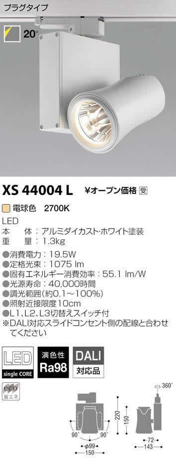 XS44004L コイズミ照明 施設照明 美術館・博物館照明 imXシリーズ XICATOモジュール LEDスポットライト プラグタイプ Artist/1300lmモジュール JR12V50W相当 電球色2700K 高演色 DALI対応 20° XS44004L