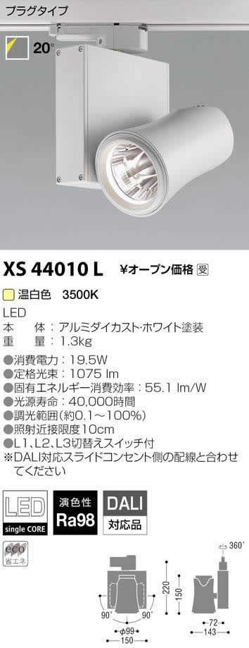 XS44010L コイズミ照明 施設照明 美術館・博物館照明 imXシリーズ XICATOモジュール LEDスポットライト プラグタイプ Artist/1300lmモジュール JR12V50W相当 温白色 高演色 DALI対応 20°