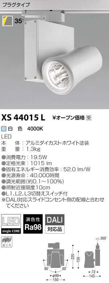 XS44015L コイズミ照明 施設照明 美術館・博物館照明 imXシリーズ XICATOモジュール LEDスポットライト プラグタイプ Artist/1300lmモジュール JR12V50W相当 白色 高演色 DALI対応 35° XS44015L